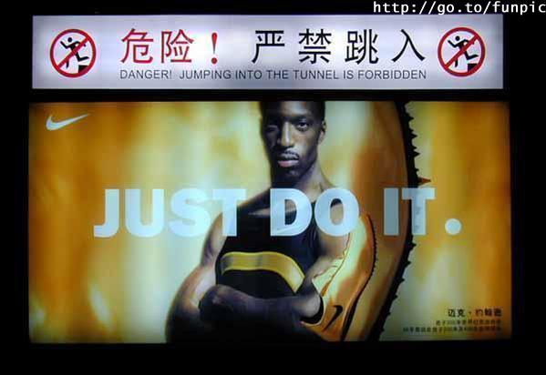 Just Do It: 지하철 선로로 들어가지 말라는 경고문 아래에, 나이키의 Just Do It 광고가 붙어있다.