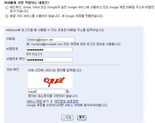 구글 애드센스 신청하기