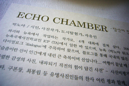 ▲  Echo Chamber 리플렛