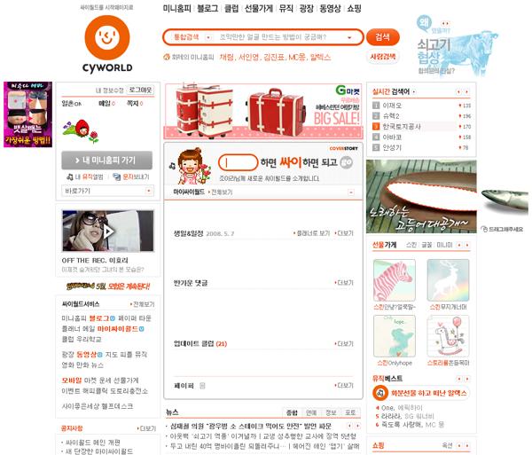 2008년 5월 싸이월드 개편 메인페이지
