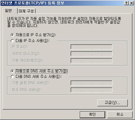 윈도우 클라이언스에서 TCP/IP 세팅
