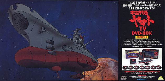우주전함 야마토 TV DVD-BOX