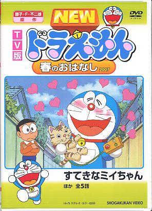신 TV판 도라에몽 2007