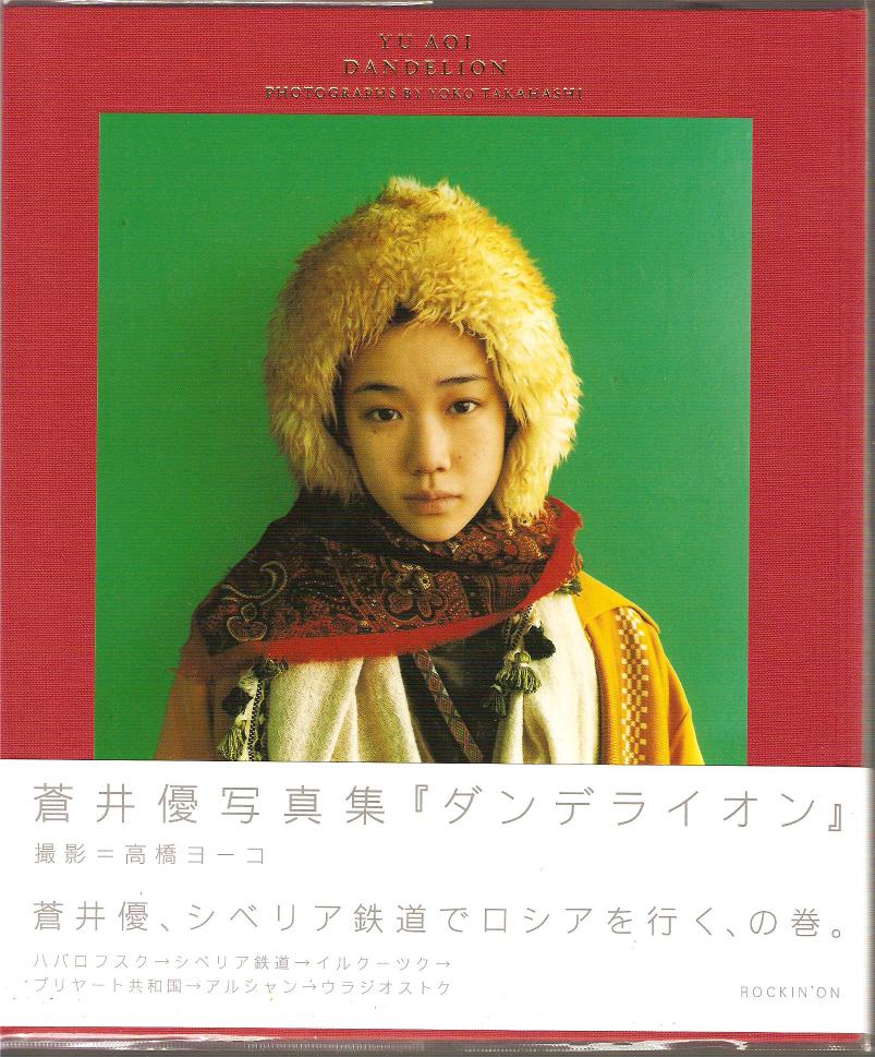 아오이 유우, 그녀의 멋진 사진집을 사다
