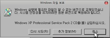 윈도우XP에서 시스템등록 정보 레이아웃 변경