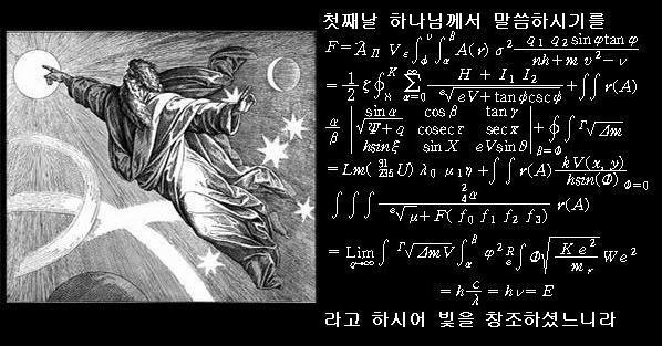 數學의 創世記