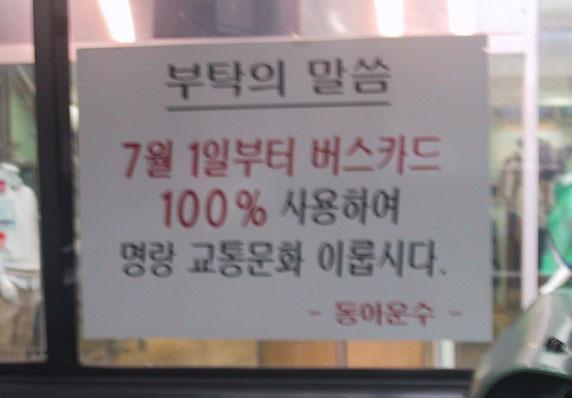 2004년 7월 1일. 서울시 교통체제 개편 시작.