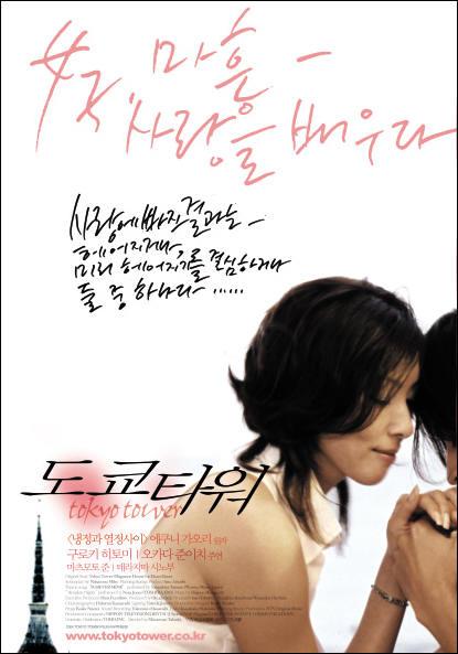 영화, 도쿄타워 (2004)