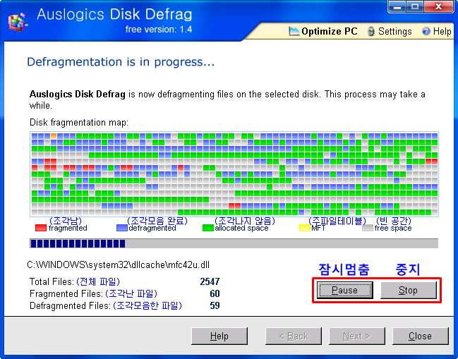 Auslogics Disk Defrag 조각모음 시작하기