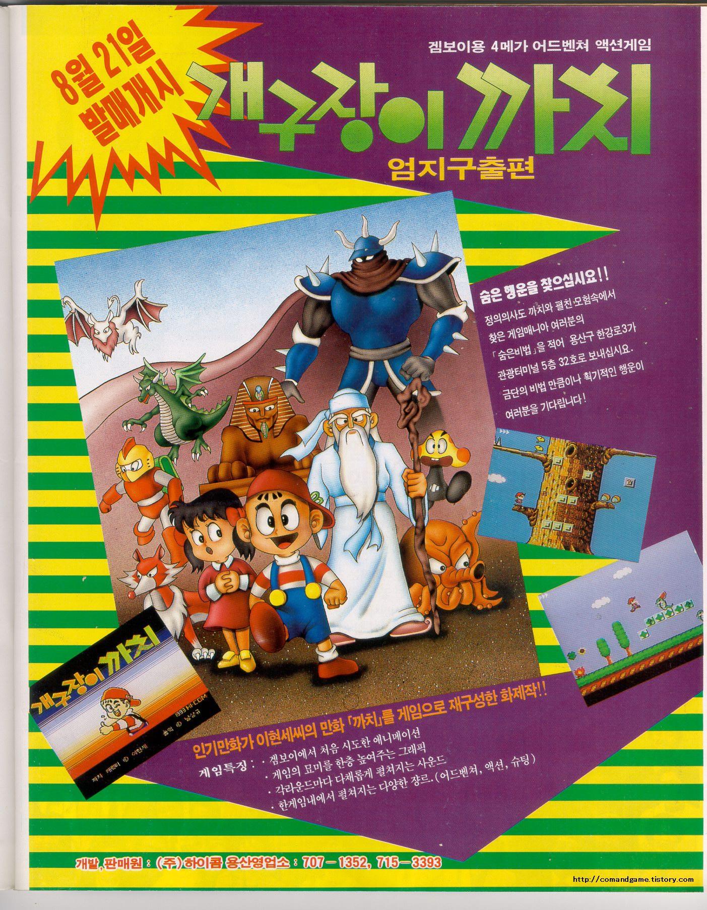 하이콤 - 겜보이용 국산게임 개구장이까치 (엄지구출편) 잡지 광고