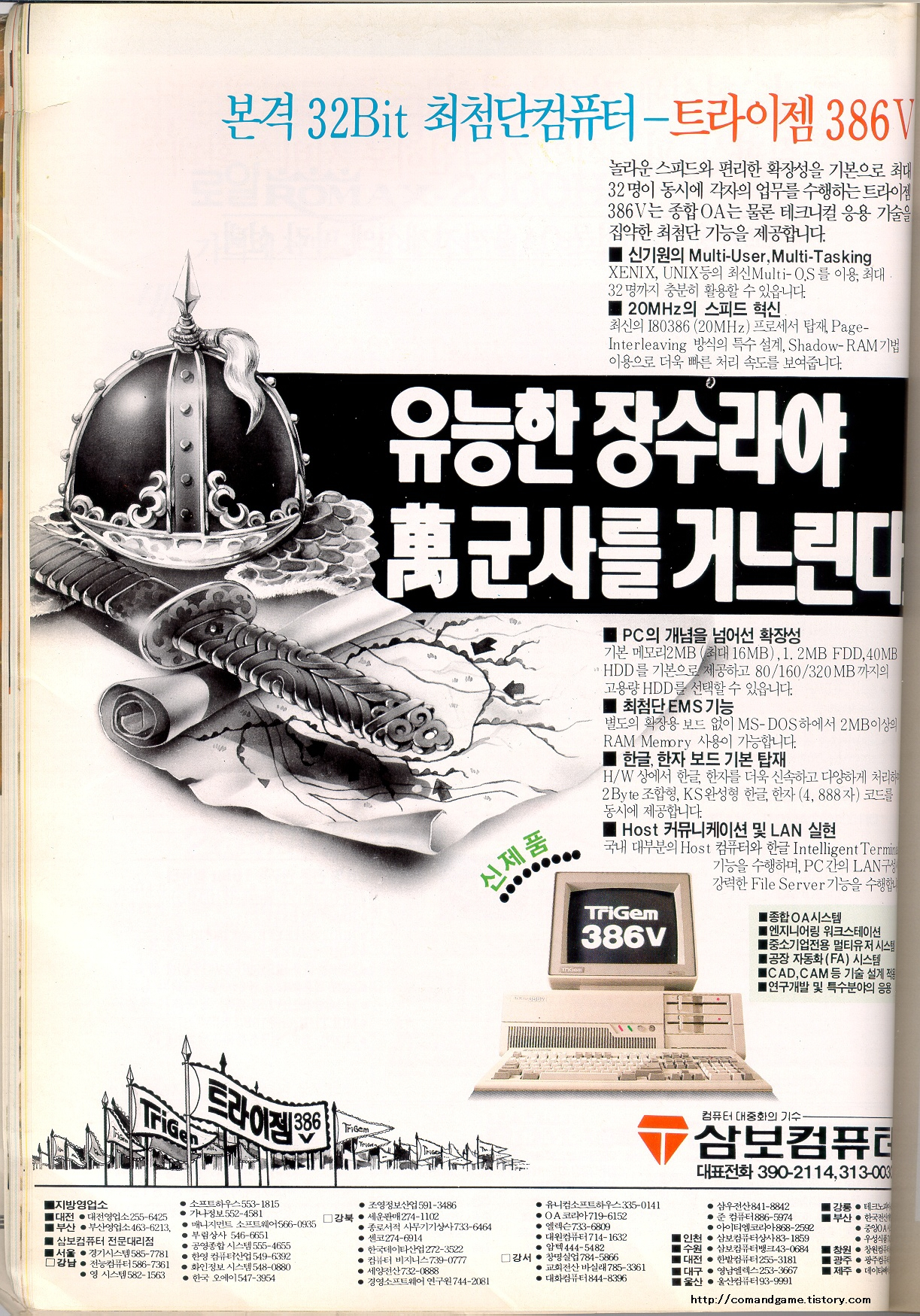 삼보컴퓨터 - 트라이젬386V (TRIGEM 386V) 잡지 광고